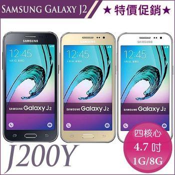 Samsung Galaxy J2 4.7吋 雙卡智慧機 J200Y