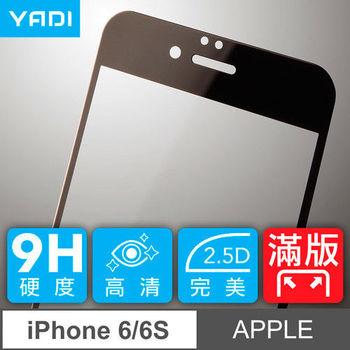 YADI iPhone 6/6S(4.7吋) 全滿版 鋼化玻璃弧邊保護貼 (黑)