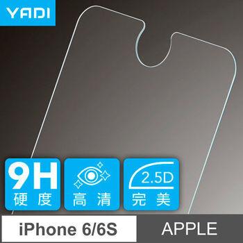YADI iPhone 6/6S(4.7吋) 鋼化玻璃弧邊保護貼