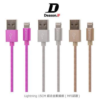 【Deason.iF】Lightning 15CM 鋁合金數據線(MFI認證)