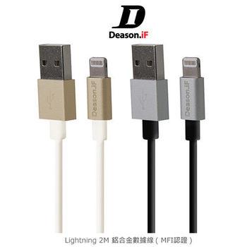 【Deason.iF】Lightning 2M 鋁合金數據線(MFI認證)