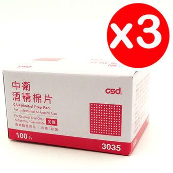 【中衛CSD】酒精棉3盒300片(100片/盒)-加厚棉片