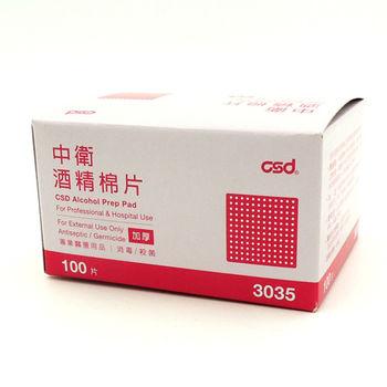 【中衛CSD】酒精棉1盒(100片/盒)-加厚棉片