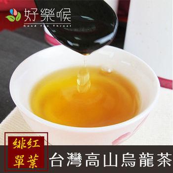 【好樂喉】台灣高山烏龍茶─緋紅單葉五分-共2斤