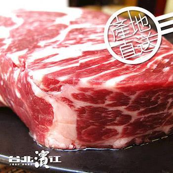 【台北濱江】比臉大32Oz嫩肩沙朗牛排8片(900g/片)