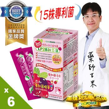 【悠活原力】LP28敏立清益生菌(第3代加強版)-蔓越莓多多-6盒組(30條入/盒)