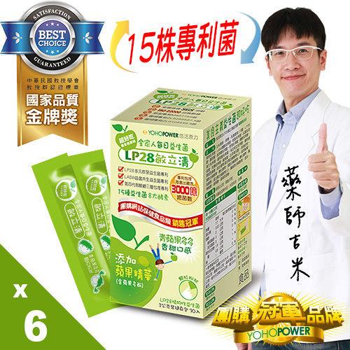 【悠活原力】LP28敏立清益生菌(第3代加強版)-青蘋果多多-6盒組(30條入/盒)