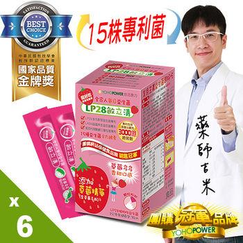 【悠活原力】LP28敏立清益生菌(第3代加強版)-草莓多多-6盒組(30條入/盒)