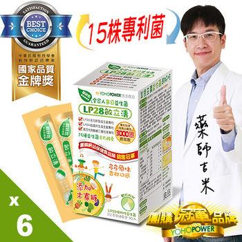 【悠活原力】LP28敏立清益生菌(第3代加強版)-多多原味-6盒組(30條入/盒)