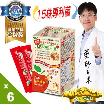 【悠活原力】LP28敏立清益生菌(第3代加強版)-紅蘋果多多-6盒組(30條入/盒)