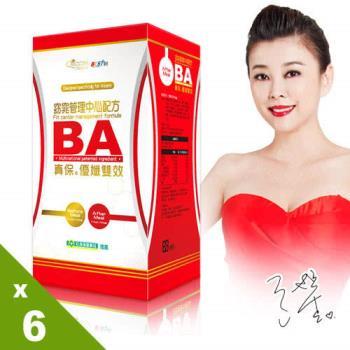 【長青藥局】BA真保優纖雙效窈窕管理中心配方6盒