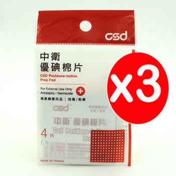 【中衛CSD】優碘棉片3包(4片/包)