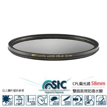 STC Cir-PL Filter  環形 偏光鏡(CPL 58mm)