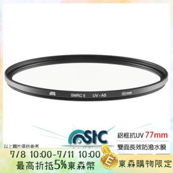 STC 雙面長效防潑水膜 鋁框 抗UV 保護鏡(77mm)