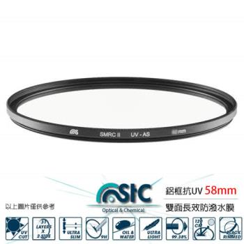 STC 雙面長效防潑水膜 鋁框 抗UV 保護鏡(58mm)