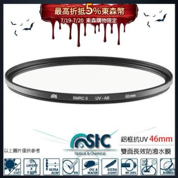 STC 雙面長效防潑水膜 鋁框 抗UV 保護鏡(46mm)
