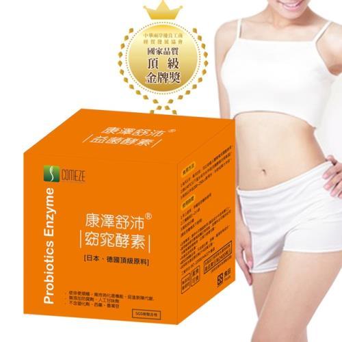 COMEZE康澤 舒沛窈窕酵素(30包/盒)加強版(多多口味)