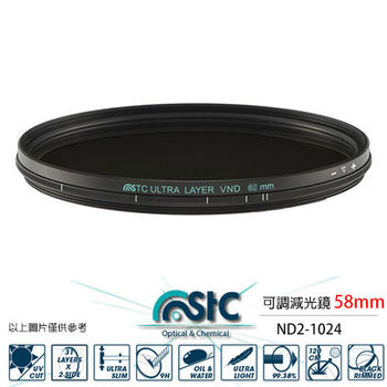 STC Variable ND Filter ND2-1024 可調式減光鏡(58mm)