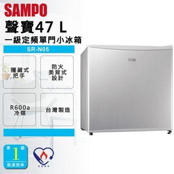 ★結帳再折★【SAMPO聲寶】47公升單門迷你小冰箱(SR-N05)