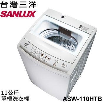 台灣三洋 SANLUX  單槽洗衣機 11 Kg ASW-110HTB