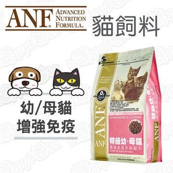 【愛恩富ANF】特級幼母貓 增強免疫系統配方(7.5公斤)