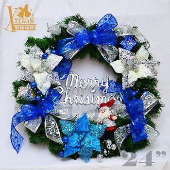【X mas聖誕特輯】24吋-聖誕花圈(藍白,金桃紅,金,黃紅,紫白)