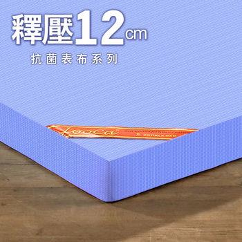 LooCa 美國Microban釋壓12cm記憶床枕毯組-雙人