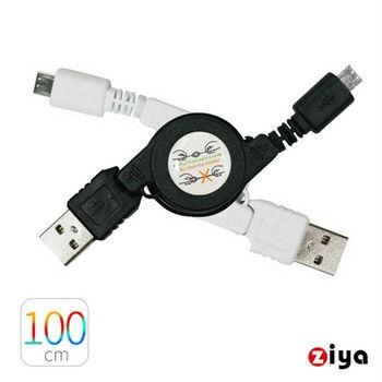 [ZIYA] 智慧型手機專用 Micro USB 充電傳輸線 伸縮款 (75cm)
