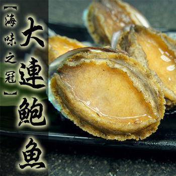 【築地一番鮮】海味之冠-帶殼大連鮑魚1kg(約20-25粒/盒)超值免運組