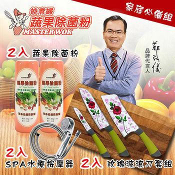 妙煮婦蔬果除菌粉家庭必備組