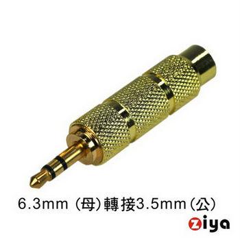 [ZIYA] 音源轉接頭 3.5公 對 6.3母 二環三極 (鍍銅合金)