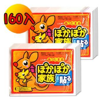 【POKA袋鼠家族】12HR可貼式暖暖貼/暖暖包(160入)