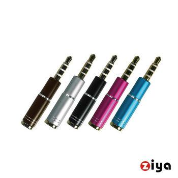 [ZIYA] 音源轉接頭 3.5公 對 3.5母 三環四極 (炫彩電極)