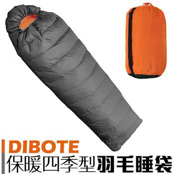 【DIBOTE】保暖四季型100%天然水鳥羽毛睡袋(C601-3)