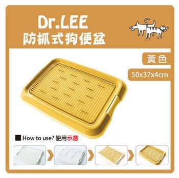 Dr. Lee 防抓式平面狗便盆(黃色)(H001B01)