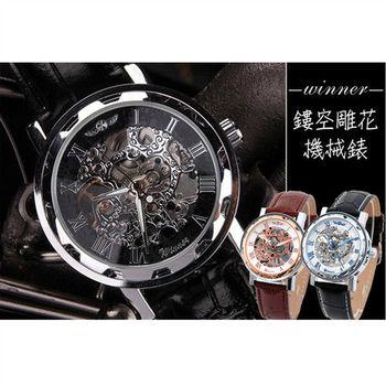winner鏤空雕花機械腕錶