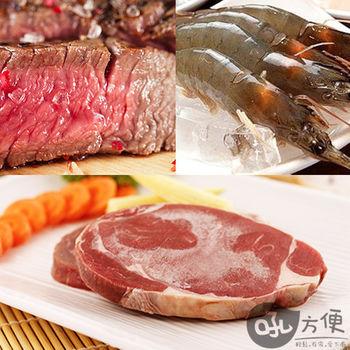 【吼方便】海陸雙人燭光晚餐(紐西蘭厚切肋眼牛排 230g/片、紐西蘭頂級PS沙朗牛排 150g/片、急凍白蝦250g/盒 (約12~15尾)