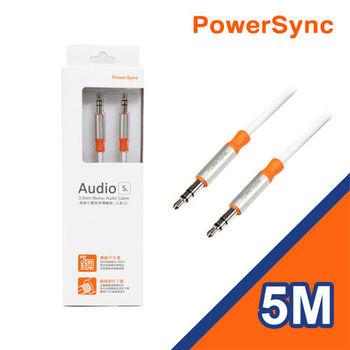 3.5mm立體音源線(公對公)5M銀白(35-ERMM59)