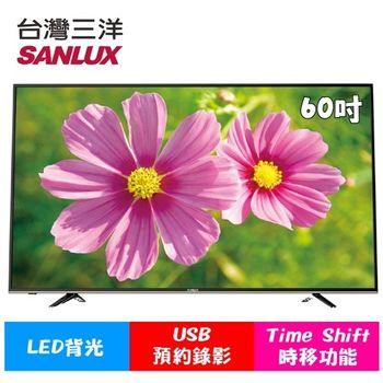★結帳再折扣+好禮二選一★台灣三洋SANLUX 60型LED背光液晶顯示器SMT-60E3 《視訊盒需另購》