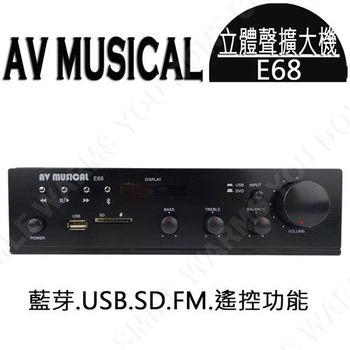 AV MUSICAL E68 微型 立體 藍芽 擴大機