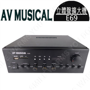 AV MUSICAL E69 台灣製造 立體聲擴大機