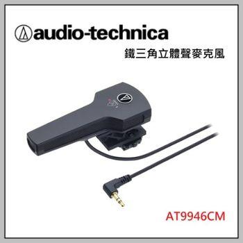鐵三角Audio-Technica AT9946CM 高感度立體聲麥克風(立體聲MS) (公司貨)
