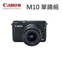 32G 電池組 ~Canon~ EOS M10 15~45mm STM  貨