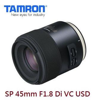【Tamron】SP 45mm F1.8 Di VC USD (F013) (公司貨三年保固)