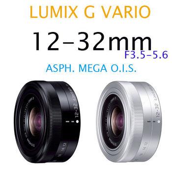Panasonic LUMIX G VARIO 12-32mm F3.5-5.6 ASPH. MEGA O.I.S. (平輸-白盒)