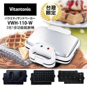 日本Vitantonio 3合1多功能鬆餅機