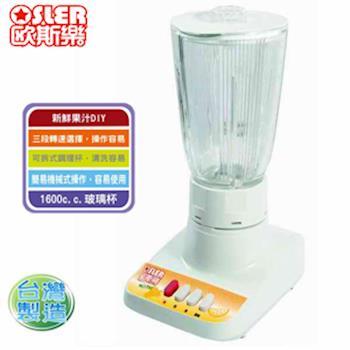 【歐斯樂】玻璃杯碎冰果汁機(HLC-737)
