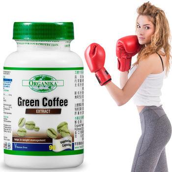 Organika 優格康 綠咖啡全素膠囊 (90顆/瓶)x1瓶