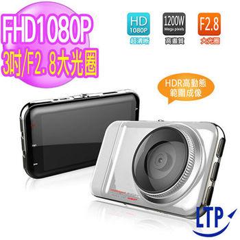 【LTP】HDR旗艦機3吋1080P行車記錄器