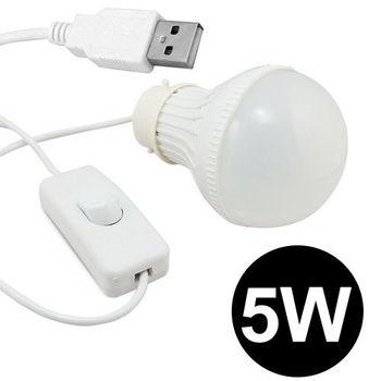 USB 節能燈 / USB小夜燈 ( 5W 帶開關)